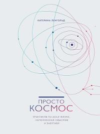 Cover Просто Космос. Практикум по Agile-жизни, наполненной смыслом и энергией