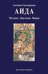 Cover Aида (Aida)