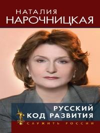 Cover Русский код развития
