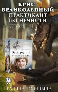 Cover Крис Великолепный – практикант по нечисти (Сборник)