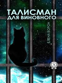 Cover Талисман для виновного