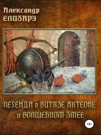 Cover Легенда о витязе Актеоне и волшебном Змее