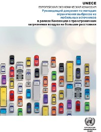 Cover Guidance Document on Emission Control Techniques for Mobile Sources (Russian language)