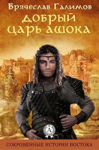 Cover Добрый царь Ашока