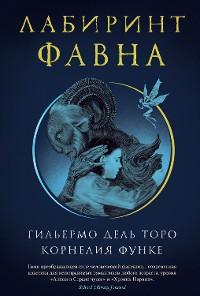 Cover Лабиринт Фавна