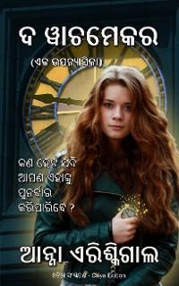 Cover The Watchmaker ଦ ୱାଚମେକର (ଓଡିଆ ସଂସ୍କରଣ)