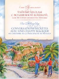 Cover Тайные беседы с волшебной кошкой, или История княжества Монако / CONVERSATIONS SECRÈTES AVEC UNE CHATTE MAGIQUE ou l'histoire de la Principauté de Monaco