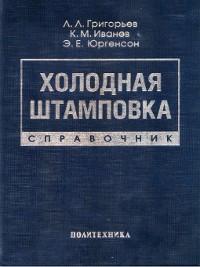 Cover Холодная штамповка. Справочник
