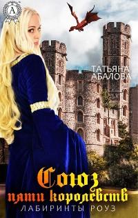 Cover Союз пяти королевств Лабиринты Роуз
