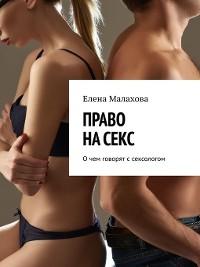 Cover Право насекс. Очем говорят ссексологом
