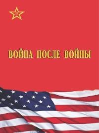 Cover Война после войны