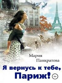 Cover Я вернусь к тебе, Париж