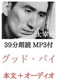 Cover グッド・バイ 太宰治:約40分朗読音声 MP3付