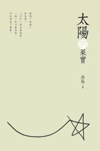 Cover The Fruits of the Sun (Chinese Edition)
