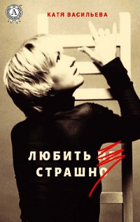 Cover Любить (не) страшно
