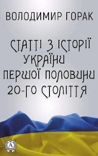 Cover Статті з історії України першої половини 20-го століття