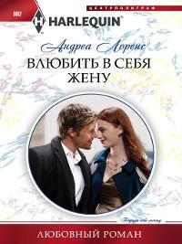 Cover Влюбить в себя жену