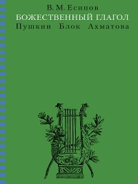 Cover Божественный глагол (Пушкин, Блок, Ахматова)