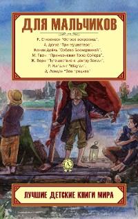 Cover Лучшие детские книги мира. Для мальчиков