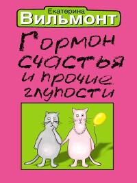 Cover Гормон счастья и прочие глупости