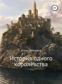 Cover История одного королевства