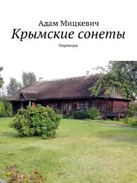 Cover Крымские сонеты. Переводы