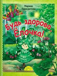 Cover Будь здорова, Ёлочка!