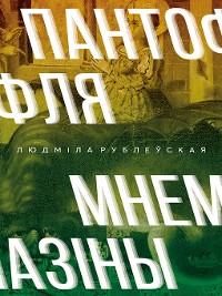Cover Пантофля Мнемазіны