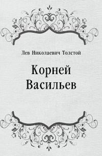 Cover Kornej Vasil'ev (in Russian Language)
