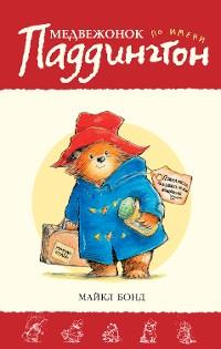 Cover Медвежонок по имени Паддингтон. Кн.1