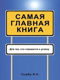 Cover Самая главная книга