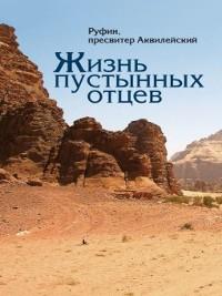 Cover Жизнь пустынных отцев