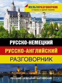 Cover Русско-немецкий. Русско-английский разговорник