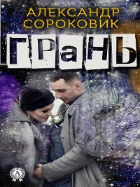 Cover Грань
