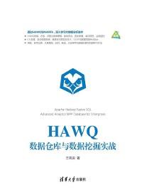 Cover HAWQ数据仓库与数据挖掘实战