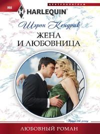 Cover Жена и любовница