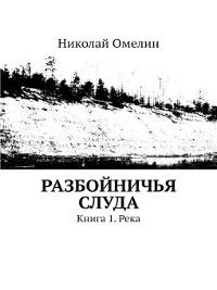 Cover Разбойничья Слуда. Книга 1.Река