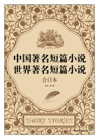 Cover Famous Short Stories in China & in the World