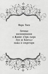 Cover Lichnye vospominaniya o ZHanne d'Ark s'era Lui de Konta, eyo pazha i sekretarya (in Russian Language)