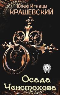 Cover Осада Ченстохова