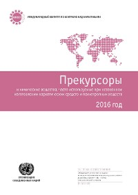 Cover Precursors and Chemicals Frequently Used in the Illicit Manufacture of Narcotic Drugs and Psychotropic Substances 2016 (Russian language)