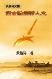 Cover Cultural Collection of Confucian Classics and Philosophical Writings