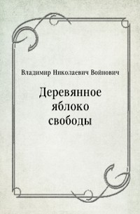 Cover Derevyannoe yabloko svobody (in Russian Language)