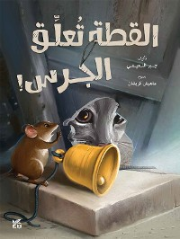 Cover The Cat Rings the Bell Arabic