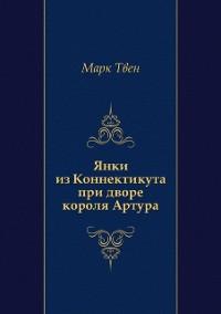 Cover YAnki iz Konnektikuta pri dvore korolya Artura (in Russian Language)