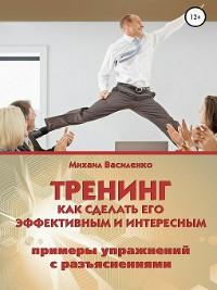 Cover Тренинг. Как сделать его эффективным и интересным