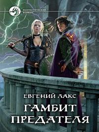 Cover Гамбит предателя