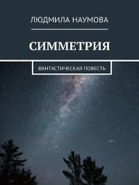 Cover Симметрия. Фантастическая повесть