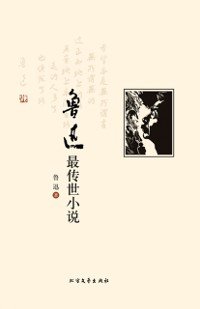 Cover Most Handed-down Novels of Lu Xun