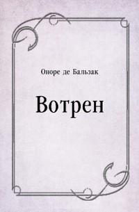 Cover Votren (in Russian Language)